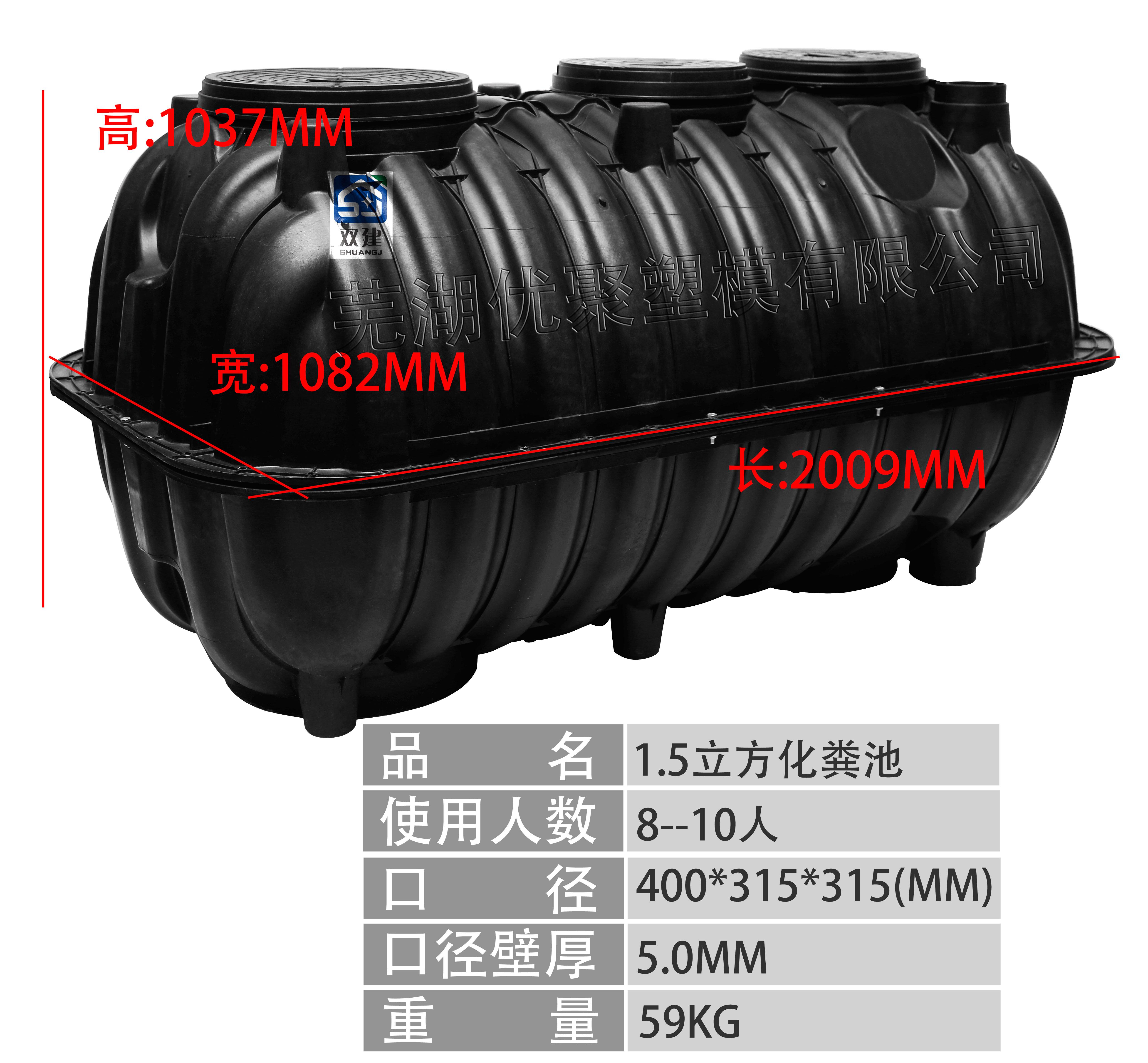 化粪池位置_名称:新款1.5P5mm化粪池
